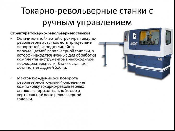 Основные узлы универсальных токарно-револьверных станков.