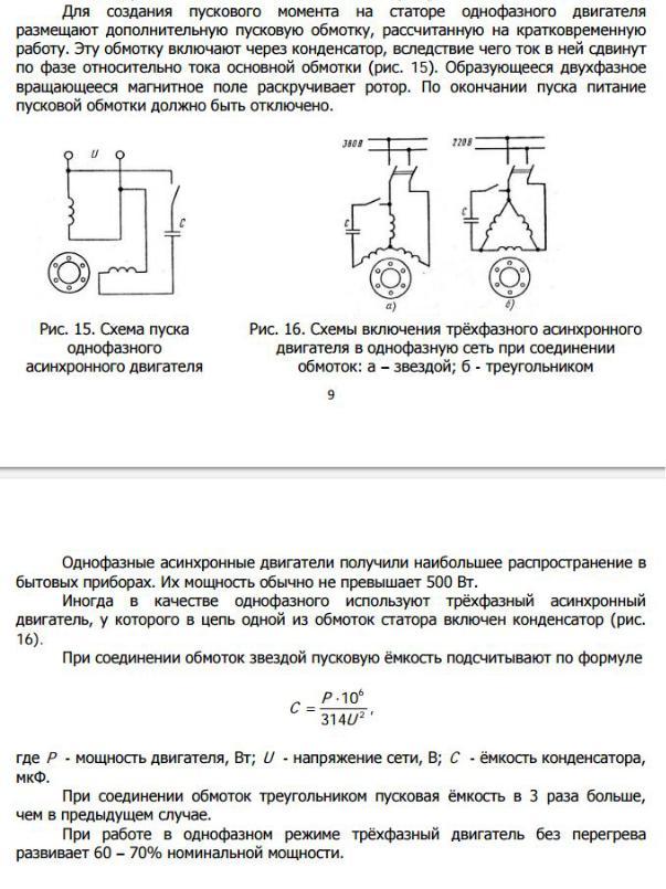 Расчет конденсатора для двигателя - всё о электрике