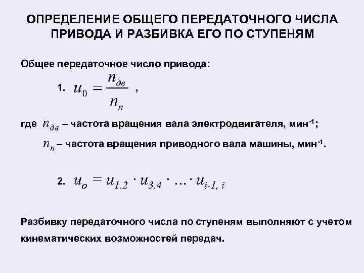 Расчет передаточного отношения и частоты вращения.