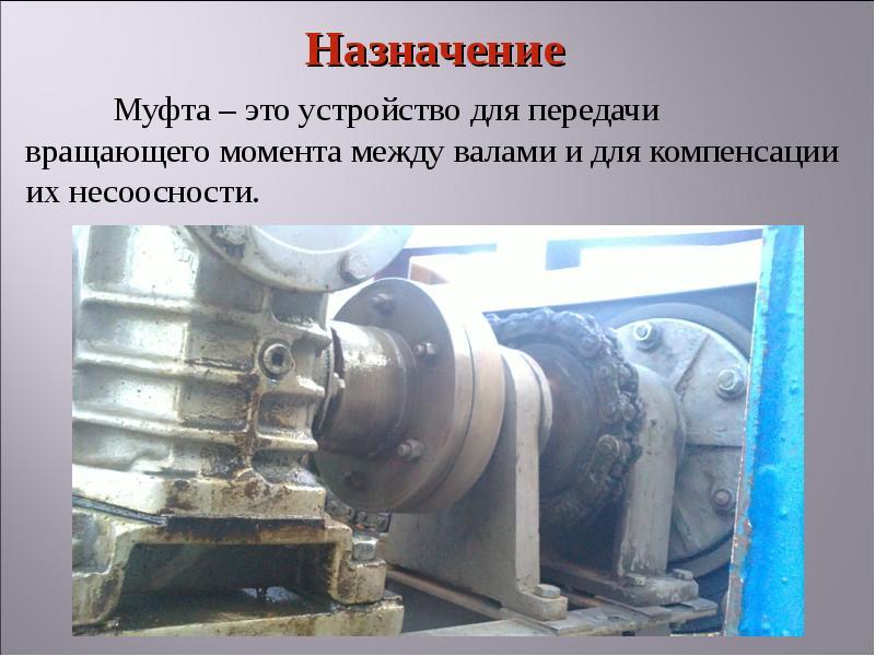 ✅ что такое механическая муфта - tym-tractor.ru