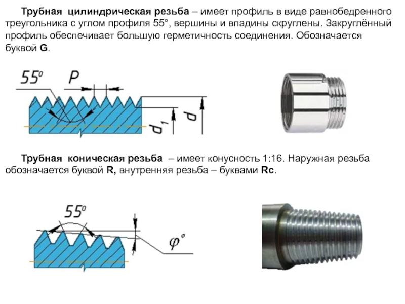 Гост 6211-81 основные нормы взаимозаменяемости. резьба трубная коническая