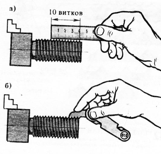 Средства для контроля резьбовых поверхностей