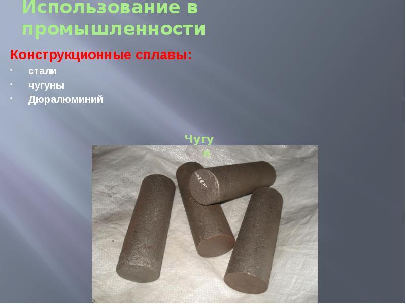 Дюралюминий - это: история открытия, технология производства, сферы применения, стоимость