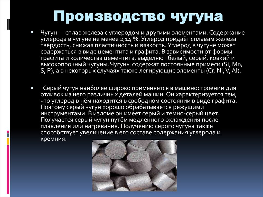 Серый чугун — свойства, состав и марки