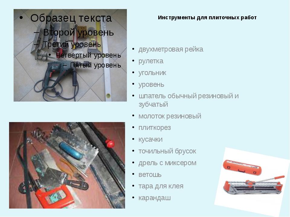 Обзор инструментов и принадлежностей для укладки плитки