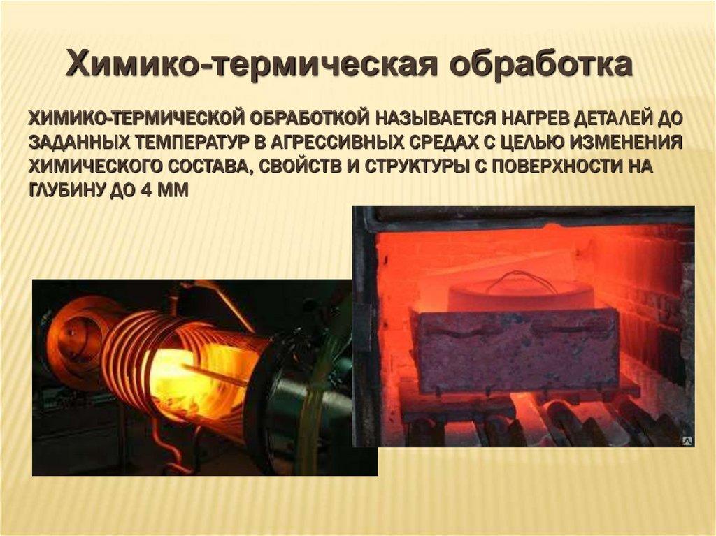 Материалы для химической обработки сплавов металлов и соединения металлических деталей протезов