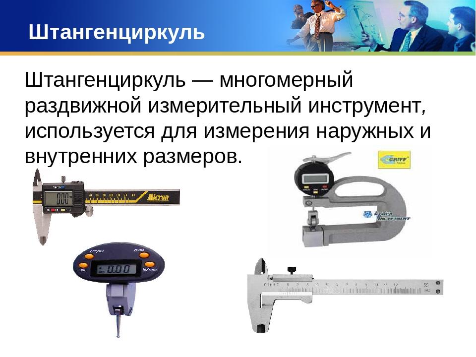 Лазерные измерительные приборы: классификация, область применения, использование