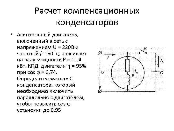 Как выбрать конденсаторы для двигателя с 380 на 220