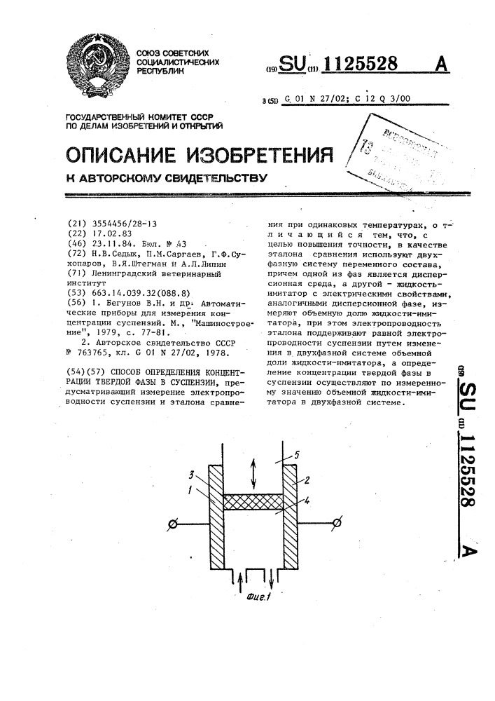 Гост 11878-66: сталь аустенитная. методы определения содержания ферритной фазы в прутках