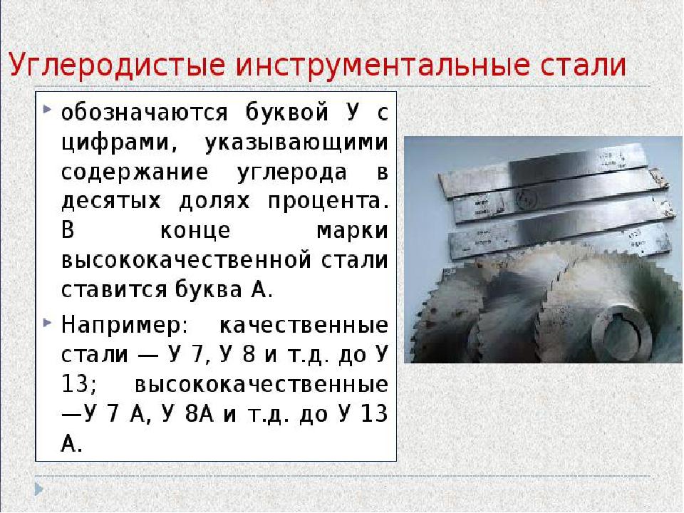 Конструкционная углеродистая сталь