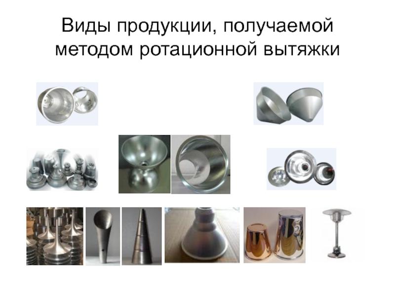 Ротационная вытяжка нержавейки - металлы и металлообработка