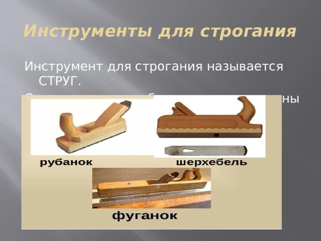 Рубанок ручной по дереву: угол заточки лезвия, выбор инструмента