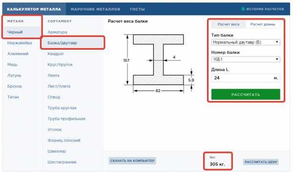 Расчет веса металла - калькулятор для шестигранника, полосы или листа