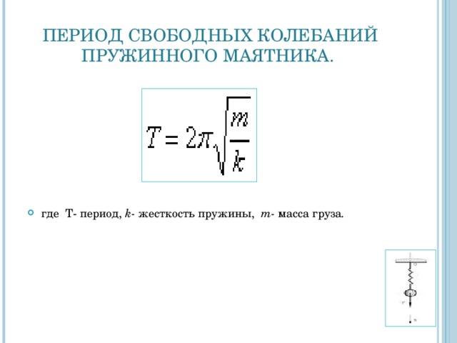 Пружинный маятник ️ формулы определения периода и частоты свободных колебаний, полной, кинетической и потенциальной энергий, виды, уравнения свободных и гармонических колебаний маятника