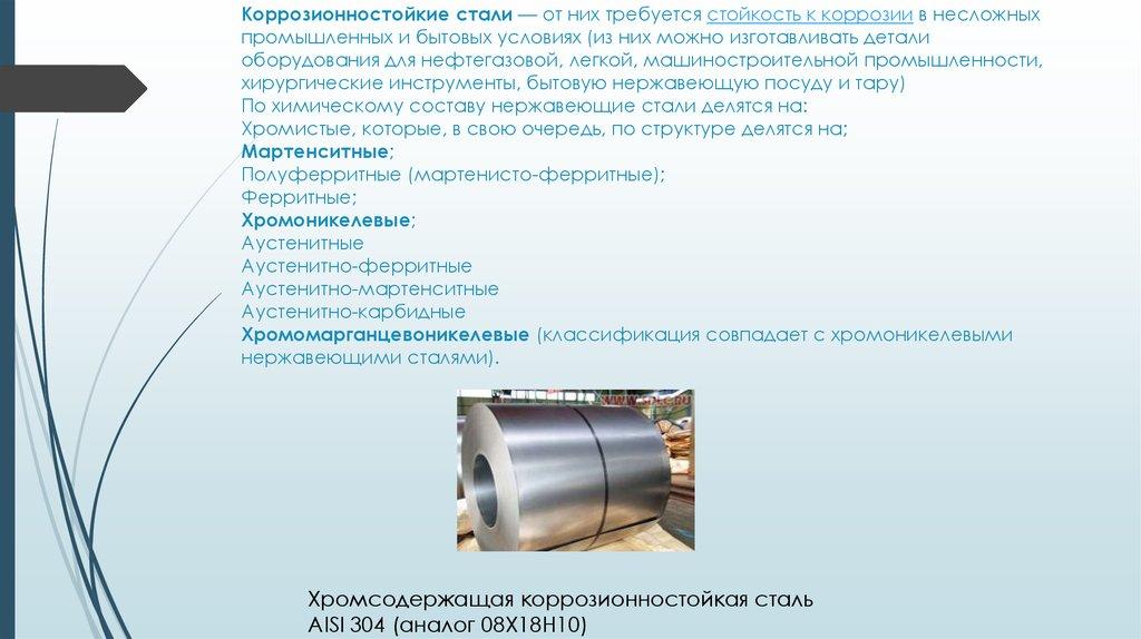 Характеристики марок сталей стандарта aisi