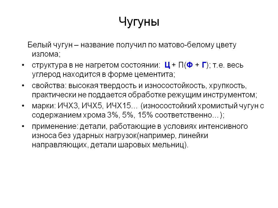 Понятие чугуна, его особенности и нюансы использования. чугун - состав, свойства и характеристика