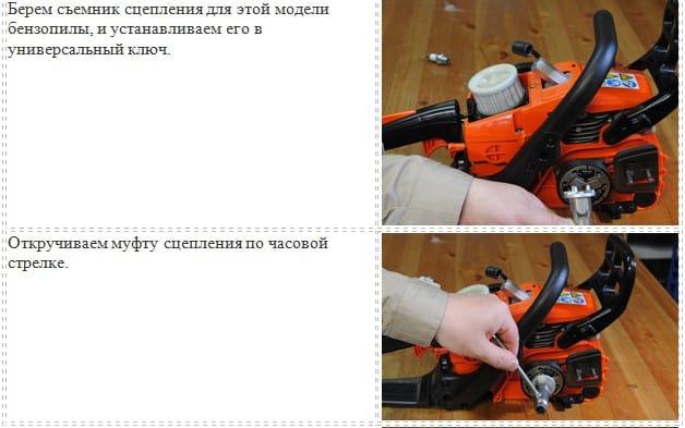 Как снять звездочку с бензопилы husqvarna 136