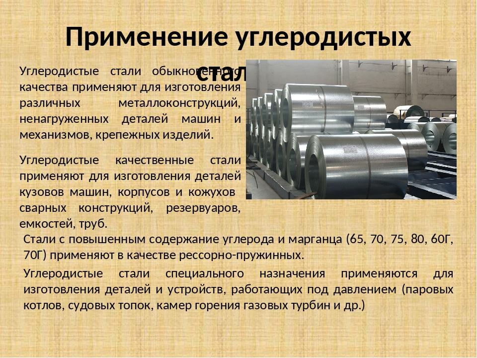 Сравнение сталей 20 и 09г2с | описание, применение