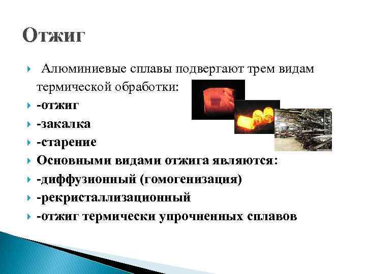 Термообработка дуралюминия (дюралюминия): отжиг, закалка, старение