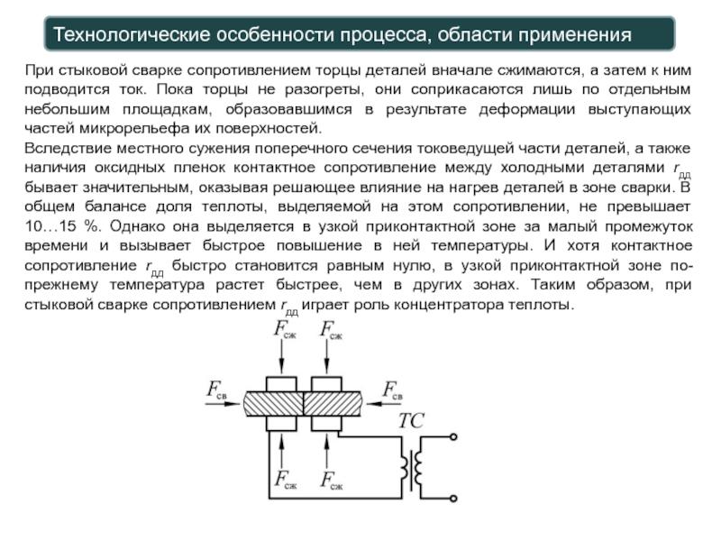 Контактная стыковая сварка сопротивлением и оплавлением: что это, технология, где применяется