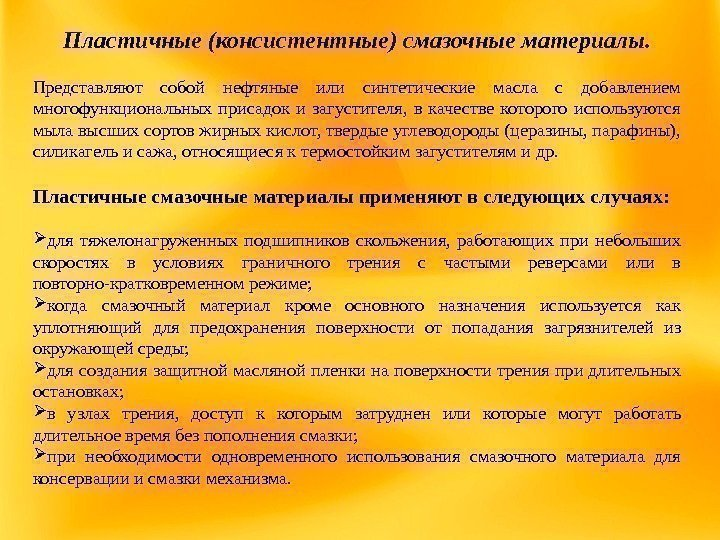 Все о синтетических смазочных материалах – преимущества и недостатки — maslomotors.ru