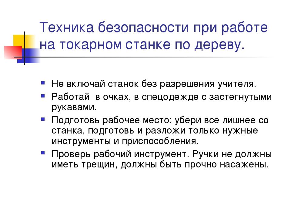 Инструкция по охране труда для токаря - всеинструкции.рф