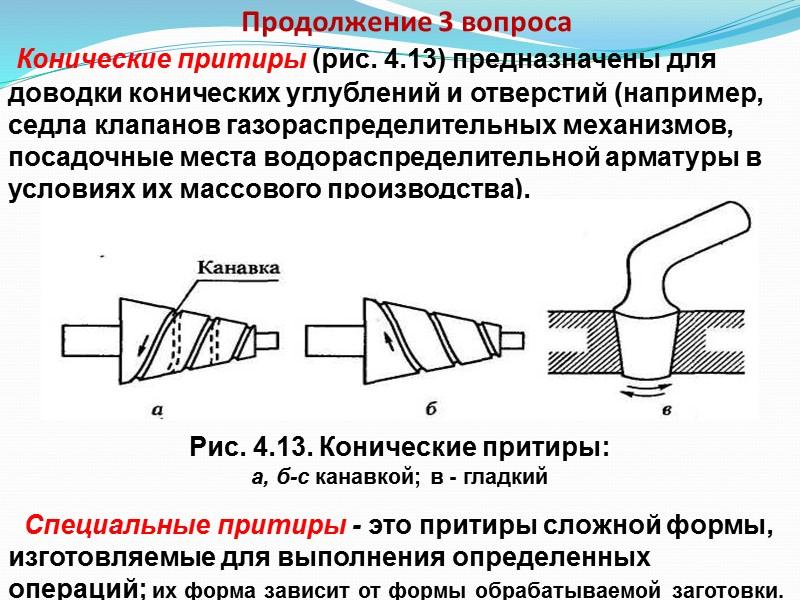 Слесарное дело. инструменты и материалы. применяемые для притирки