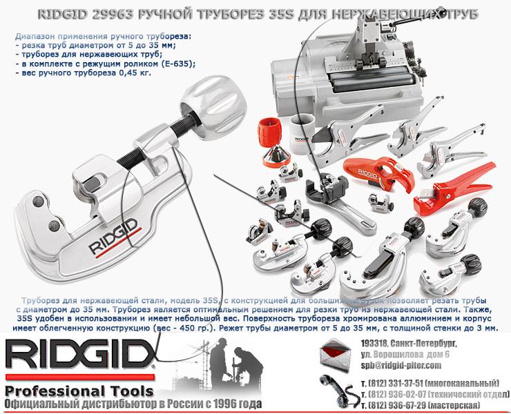 Труборез для стальных труб. лезвия, режущие сталь! | проинструмент