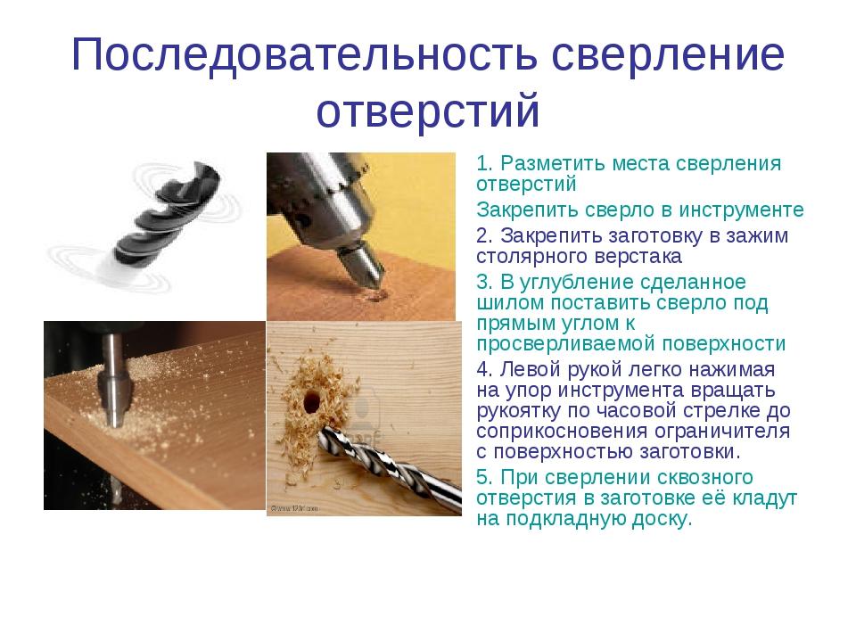 Как правильно сверлить отверстия в металле