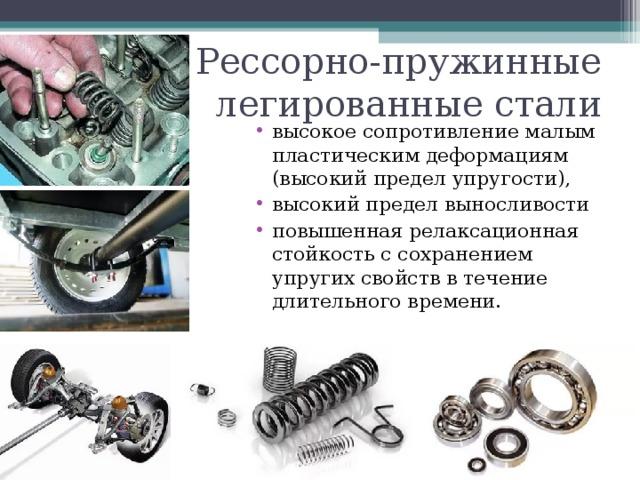 Из какой стали делают рессоры. рессорная сталь: описание, характеристики, марка и отзывы