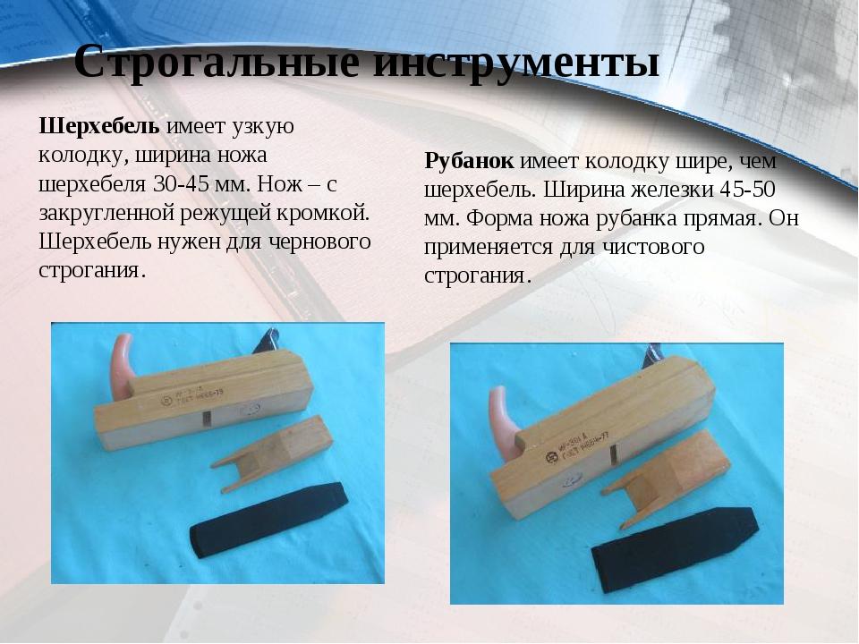 Виды рубанков и их назначение   проинструмент