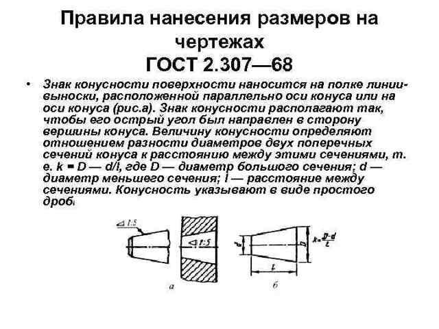 Гост 2.307-68 единая система конструкторской документации. нанесение размеров и предельных отклонений