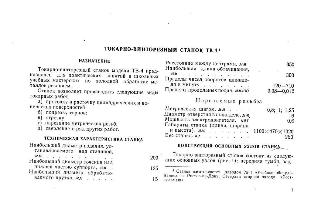 Токарный станок модели тв-16: классификация и описание