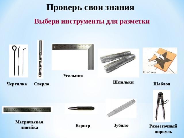 Из чего сделать чертилку по металлу?
