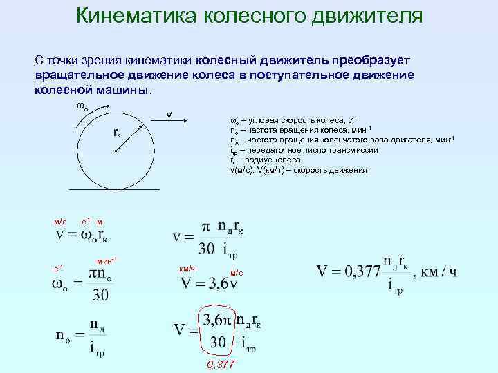 1.2 выбор отношения радиуса кривошипа к длине шатуна. расчет автотракторного двигателя внутреннего сгорания (прототип смд-62) - курсовая работа