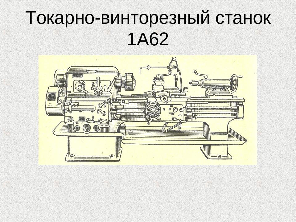 1к62. токарно-винторезный станок. паспорт, характеристики, схема, руководство