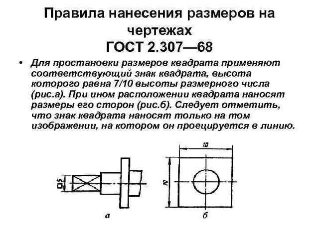 Методическое пособие: нанесение размеров на чертеже. (размеры; методы нанесения размеров ; правила нанесения размеров; гост 2.307-68.)