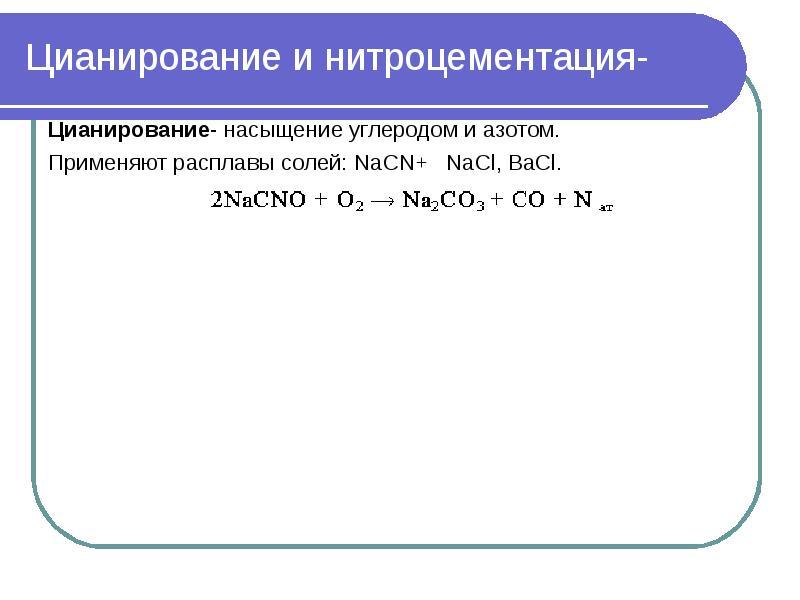Цианирование стали