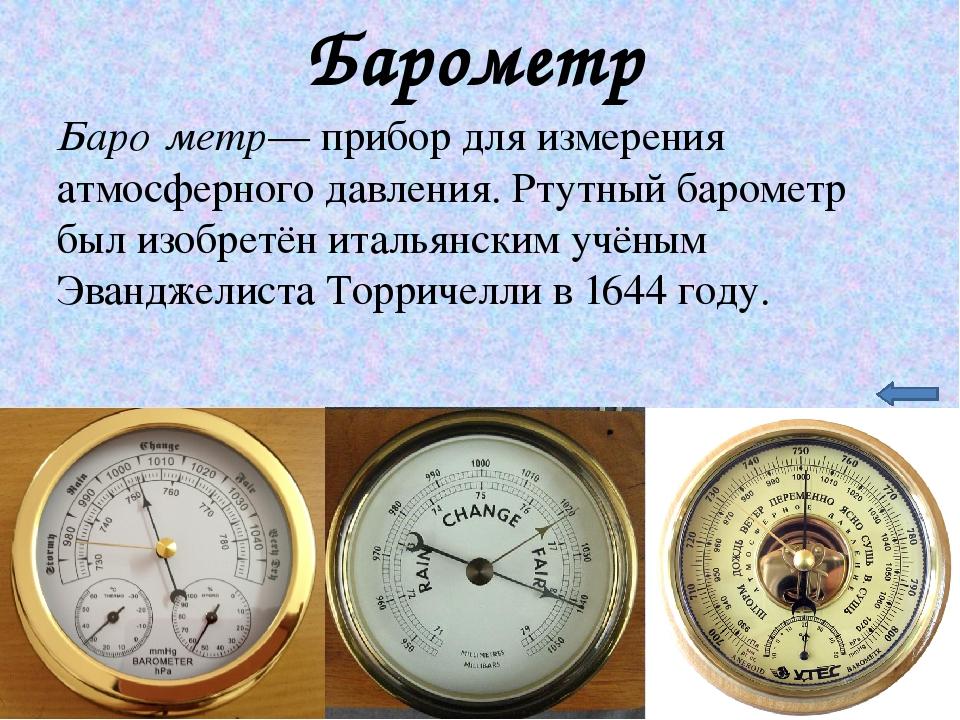 Самый точный барометр: выбираем лучший для дома, топ моделей