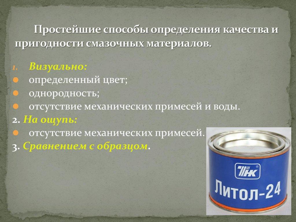 Пластичные смазки в москве, консистентные смазки для агрессивных сред: классификация, назначение, производство пластичных силиконовых смазок