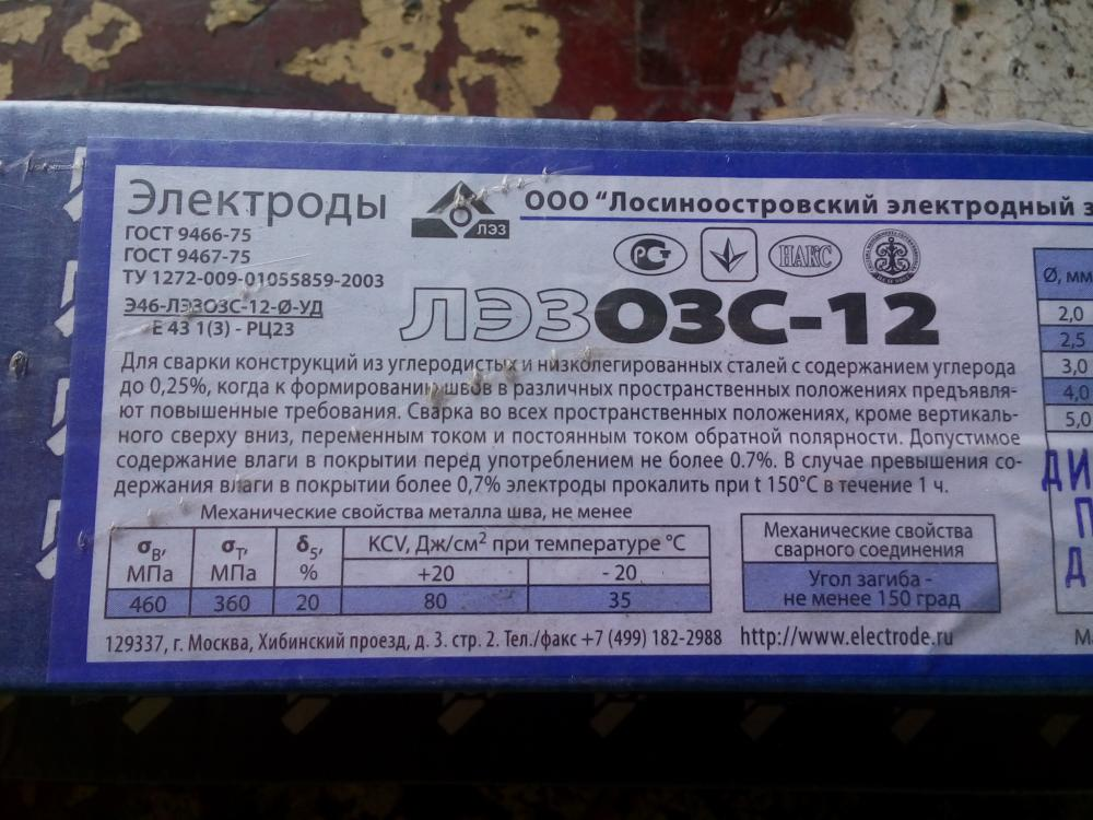 Что такое сертификаты соответствия на сварочные электроды?