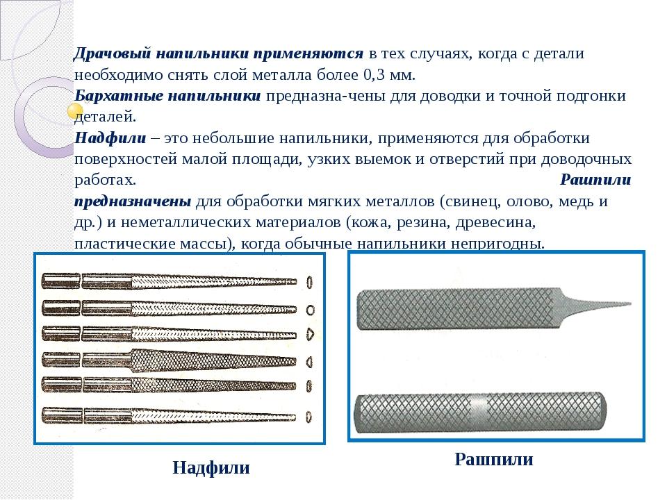 Гост 1465-80 напильники. технические условия