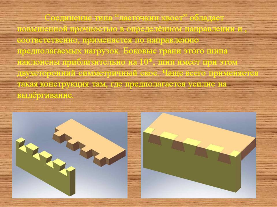 Шиповое соединение ласточкин хвост: типы, изготовление