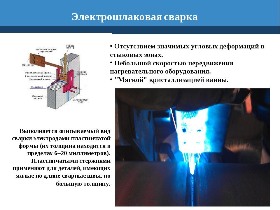 Сварка металлов под флюсом, сущность процесса. технология и   режимы сварки под слоем флюса