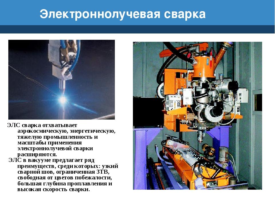 Электронно-лучевая сварка:область применения, технология и режимы