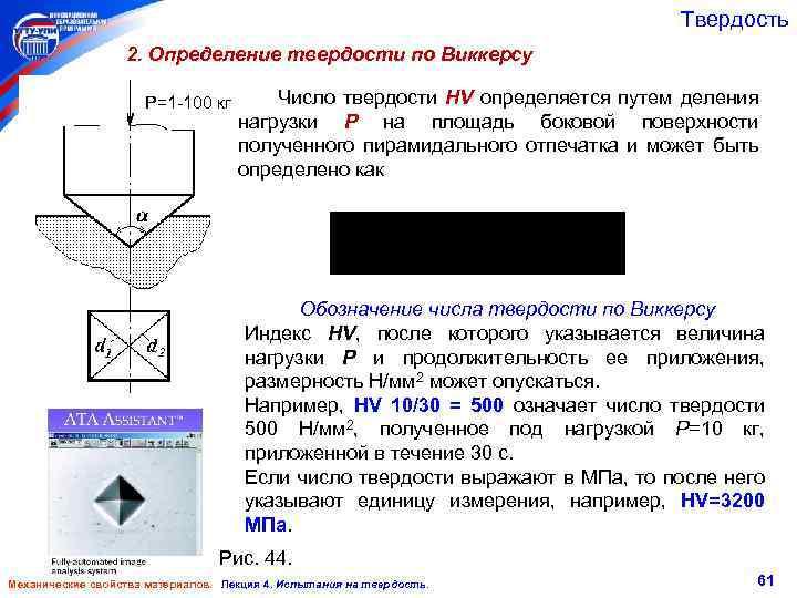 Измерение твердости металлов | статьи
