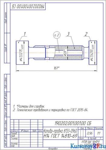 Калибры-пробки гладкие двусторонние со вставками диаметром свыше 3 до 50 мм гост 14810-69