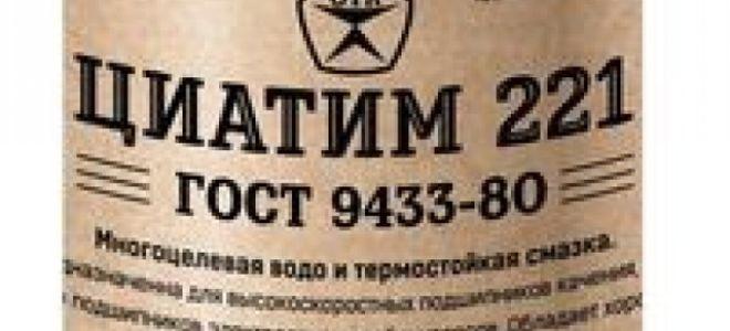 Характеристики, аналоги смазки циатим-221 и область ее применения