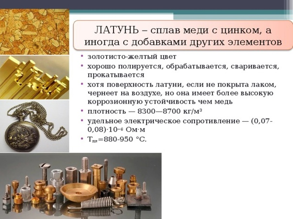 Из чего состоит бронза и где применяется?