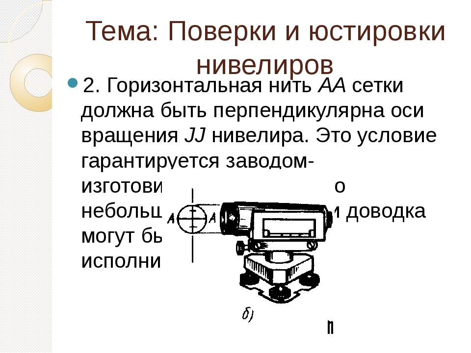 Чем отличается нивелир от теодолита при использовании